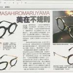 2016.07.21 HKET Masahiro