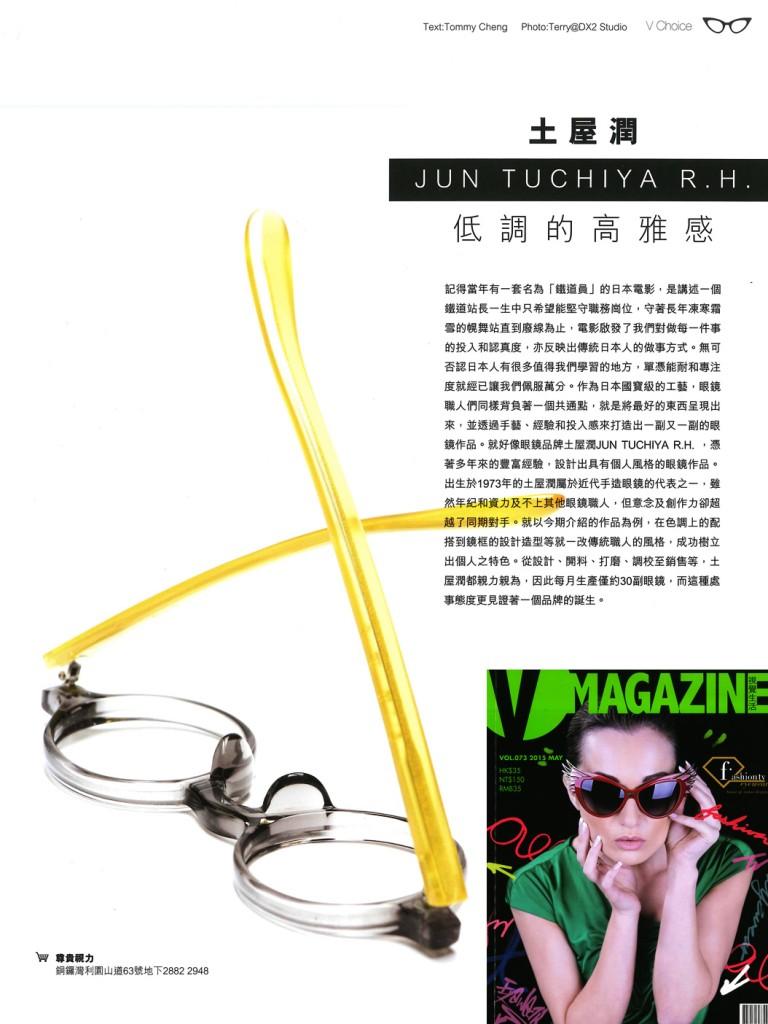 2015.05 V Magazine 土屋潤