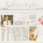 2016.03.14 HKET Children Eyewears
