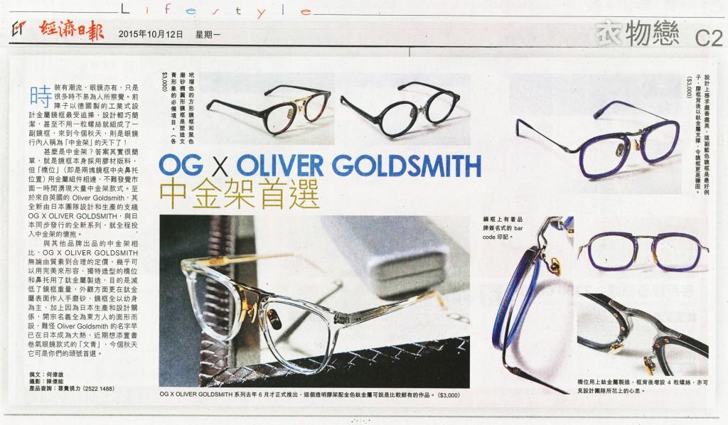 2015.10.12 HKET OGxOliver Goldsmith