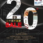 2015.08.04 Touch 20周年誌慶
