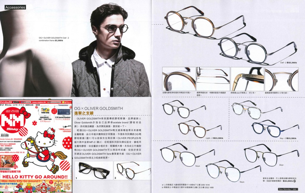 2014.11.07 NewMonday OG x OLIVER GOLDSMITH