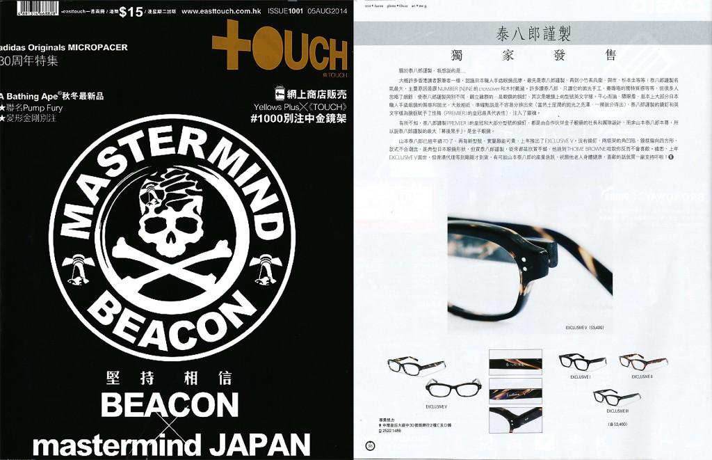 2014.08.05 Touch 泰八郎謹製