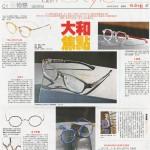 2015.02.05 HKET專訪 999.9/ YELLOWS PLUS/ 金子眼鏡/ 土屋潤/ MASAHIRO MARUYAMA